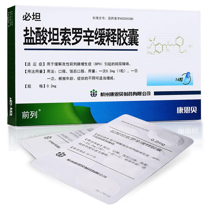 盐酸坦索罗辛缓释胶囊(必坦)
