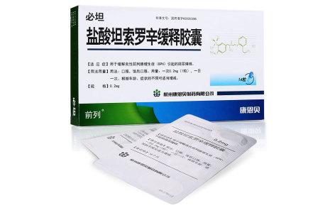 盐酸坦索罗辛缓释胶囊(必坦)主图
