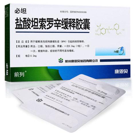 盐酸坦索罗辛缓释胶囊(必坦)包装主图