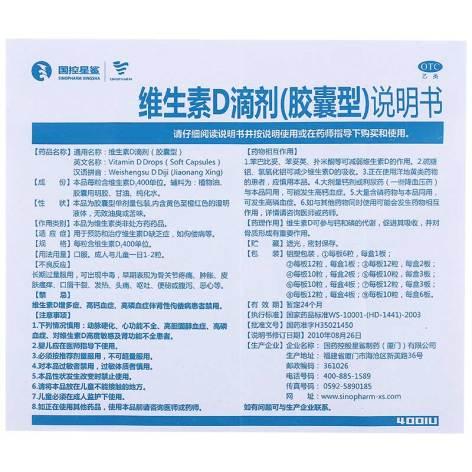 维生素D滴剂(星鲨)包装侧面图5
