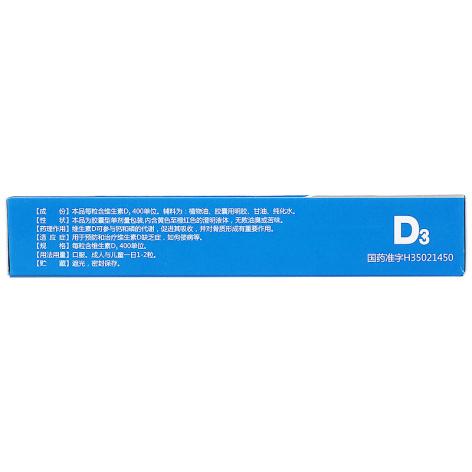 维生素D滴剂(星鲨)包装侧面图4
