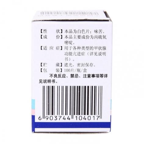 丙硫氧嘧啶片(丙噻优)包装侧面图4
