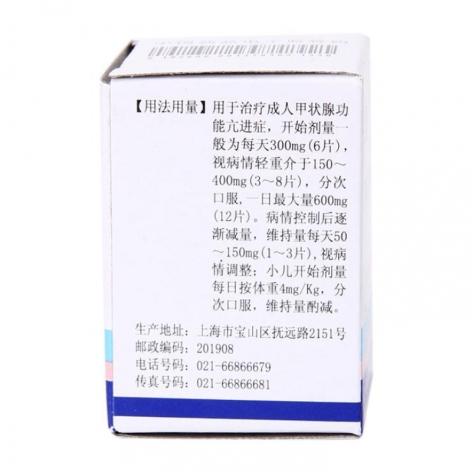 丙硫氧嘧啶片(丙噻优)包装侧面图5