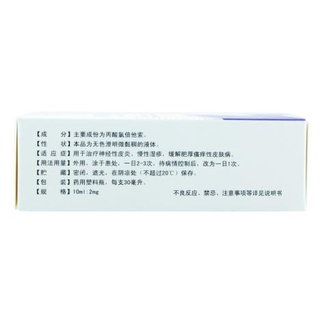 丙酸氯倍他索搽剂(三益)包装侧面图3