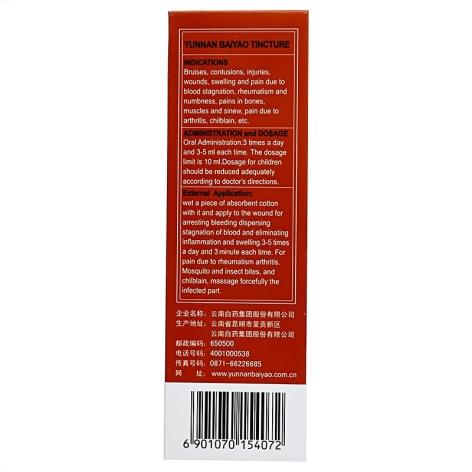 云南白药酊(云南白药)包装侧面图3