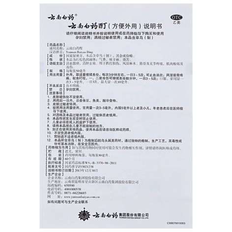 云南白药酊(云南白药)包装侧面图4