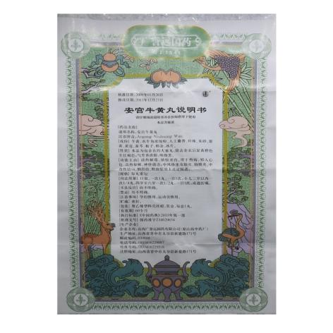 安宫牛黄丸(广誉远)包装侧面图5