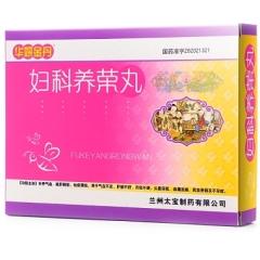 妇科养荣丸(太宝)