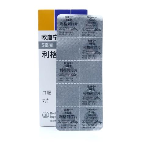 利格列汀片(欧唐宁)包装侧面图3