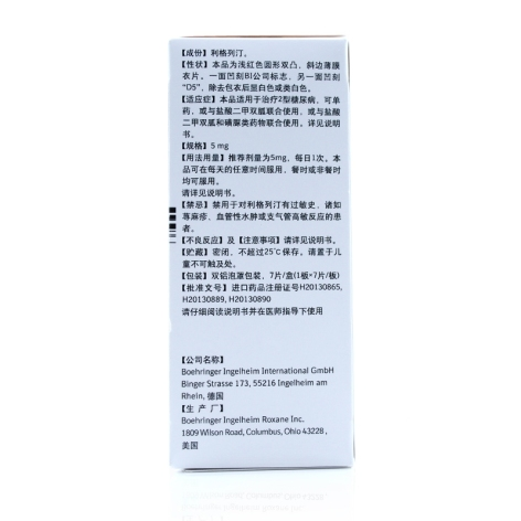 利格列汀片(欧唐宁)包装侧面图4