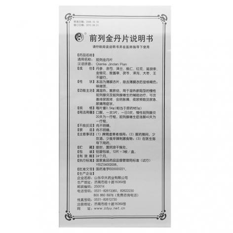 前列金丹片(优利昂)包装侧面图5