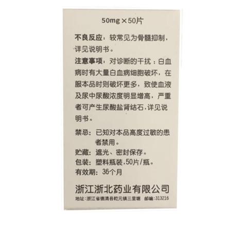 巯嘌呤片(莫干山)包装侧面图3