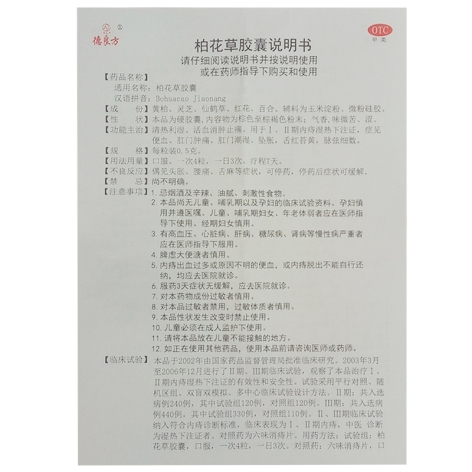 柏花草胶囊(德良方)包装侧面图4