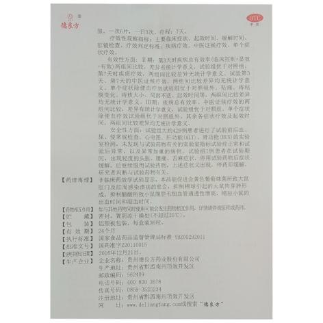 柏花草胶囊(德良方)包装侧面图5