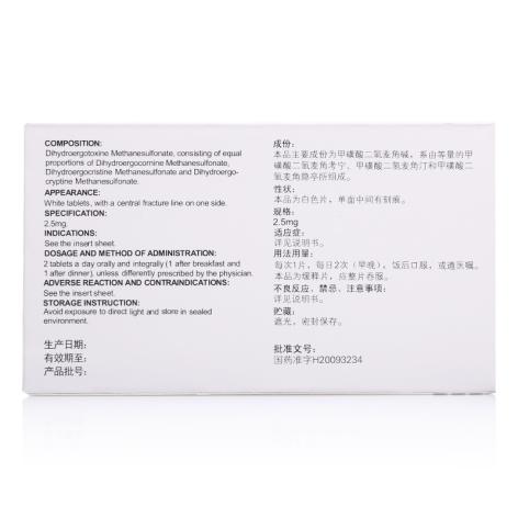 甲磺酸二氢麦角碱缓释片(依舒佳林)包装侧面图4