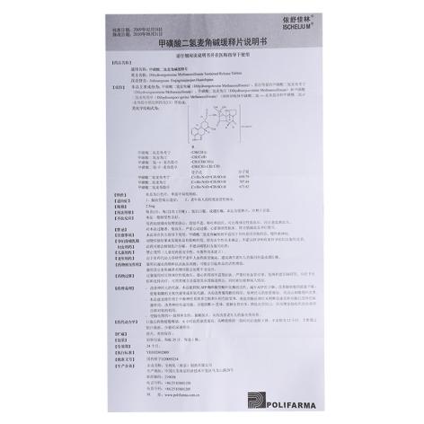 甲磺酸二氢麦角碱缓释片(依舒佳林)包装侧面图5