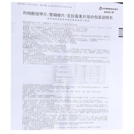 枸椽酸鉍钾片/替硝唑片/克拉霉素片组合包装(丽珠维三联)包装侧面图3