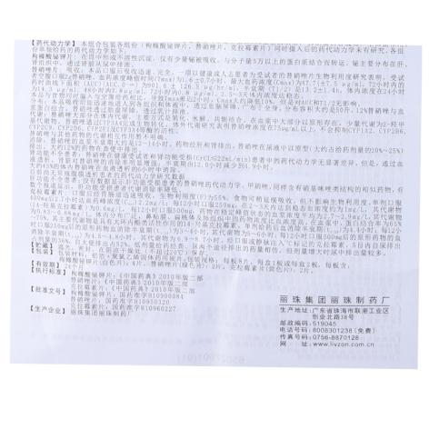 枸椽酸鉍钾片/替硝唑片/克拉霉素片组合包装(丽珠维三联)包装侧面图4