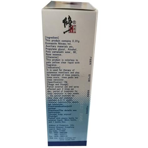 硝酸益康唑喷雾剂(唯达宁)包装主图