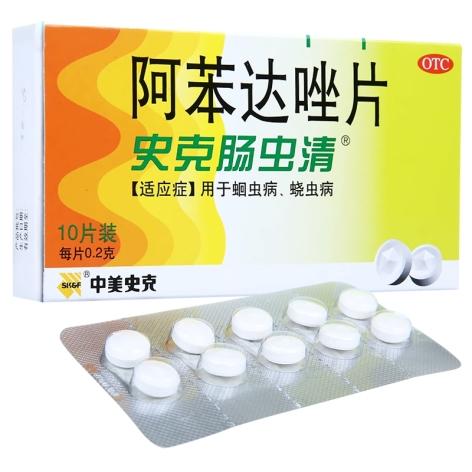 阿苯达唑片(史克肠虫清)包装侧面图2