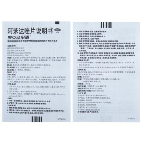 阿苯达唑片(史克肠虫清)包装侧面图5