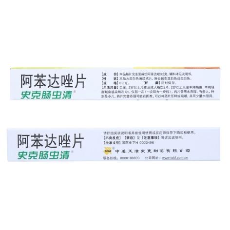 阿苯达唑片(史克肠虫清)包装侧面图3