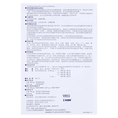 阿法骨化醇软胶囊(阿法迪三)包装侧面图5