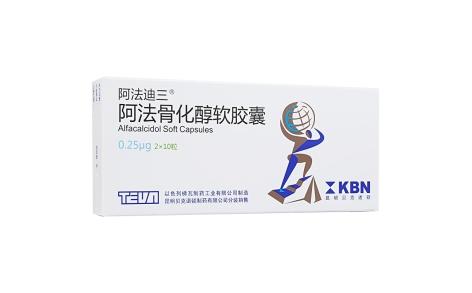 阿法骨化醇软胶囊(阿法迪三)主图