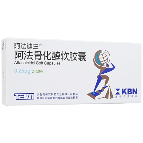 阿法骨化醇软胶囊(阿法迪三)包装主图