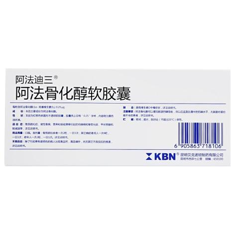 阿法骨化醇软胶囊(阿法迪三)包装侧面图3