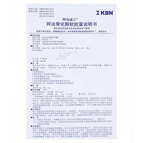 阿法骨化醇软胶囊(阿法迪三)包装侧面图4