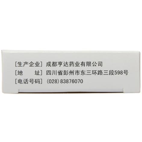 阿魏酸钠片(亨达盛康)包装侧面图3