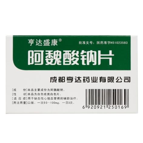 阿魏酸钠片(亨达盛康)包装侧面图2