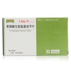 苯磺酸左旋氨氯地平片(东瑞)