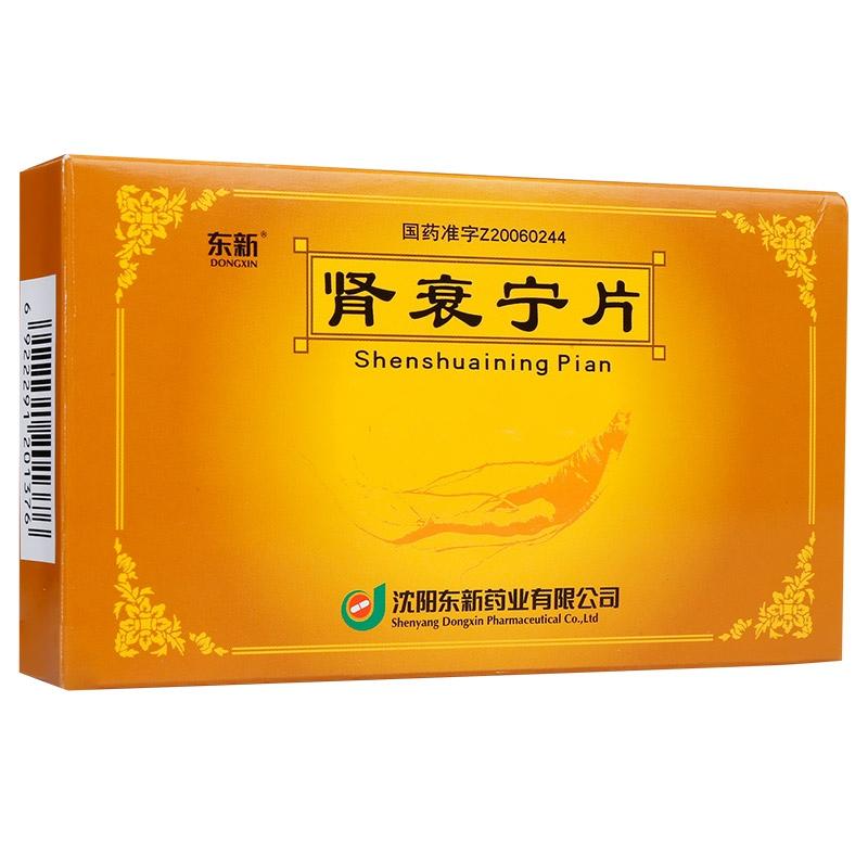 肾衰宁片(东新)