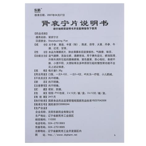 肾衰宁片(东新)包装侧面图5