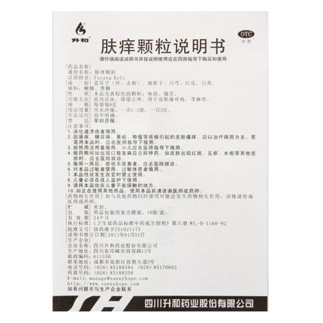 肤痒颗粒(三精)包装侧面图4