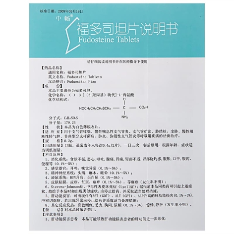 福多司坦片(中畅 )包装侧面图3