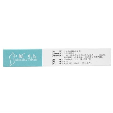 福多司坦片(中畅 )包装侧面图2