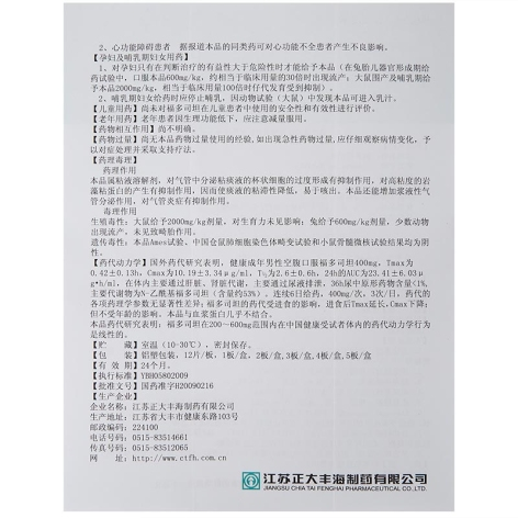 福多司坦片(中畅 )包装侧面图4