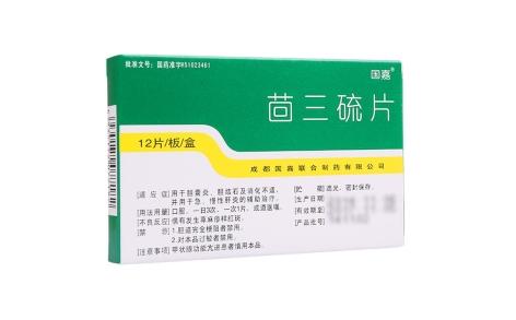 茴三硫片(胆维他片)主图
