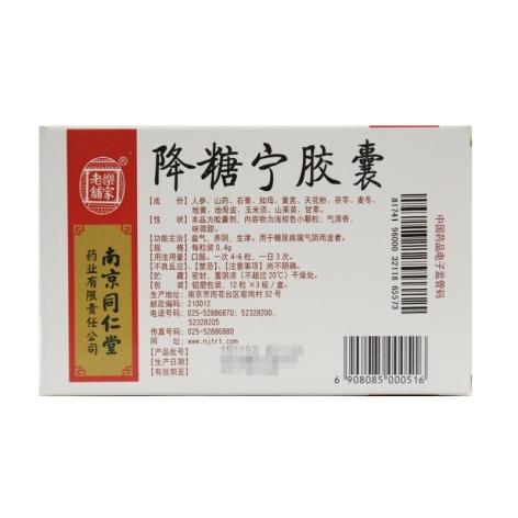 降糖宁胶囊(樂家老铺)包装侧面图3