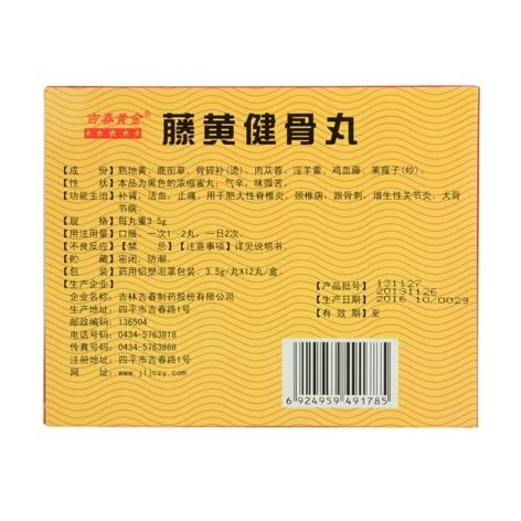 藤黄健骨丸(吉春黄金)包装侧面图2