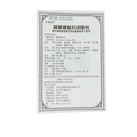 藤黄健骨丸(吉春黄金)包装侧面图3