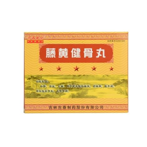 藤黄健骨丸(吉春黄金)包装主图