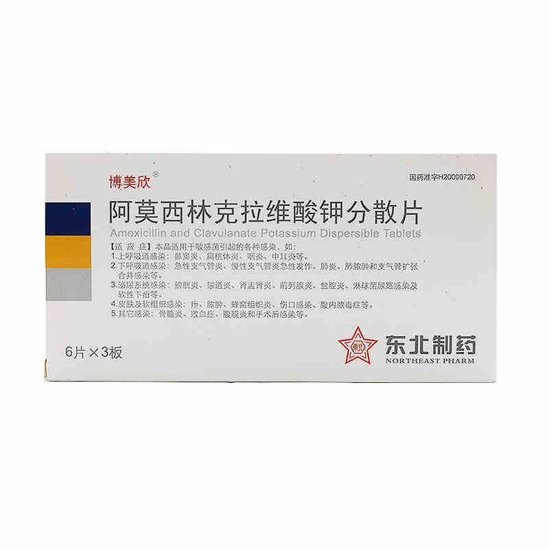阿莫西林克拉维酸钾(4:1)分散片(博美欣)