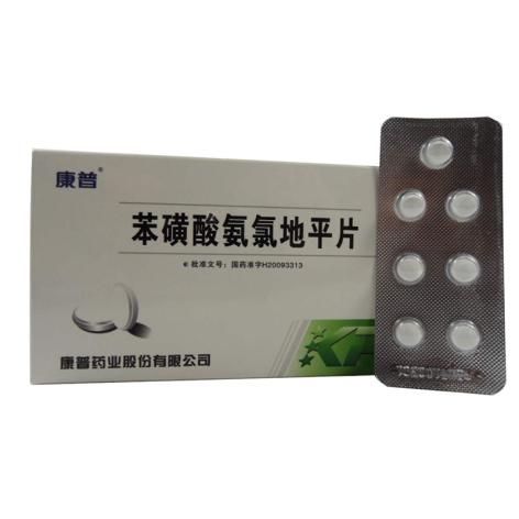 苯磺酸氨氯地平片(康普)包装主图