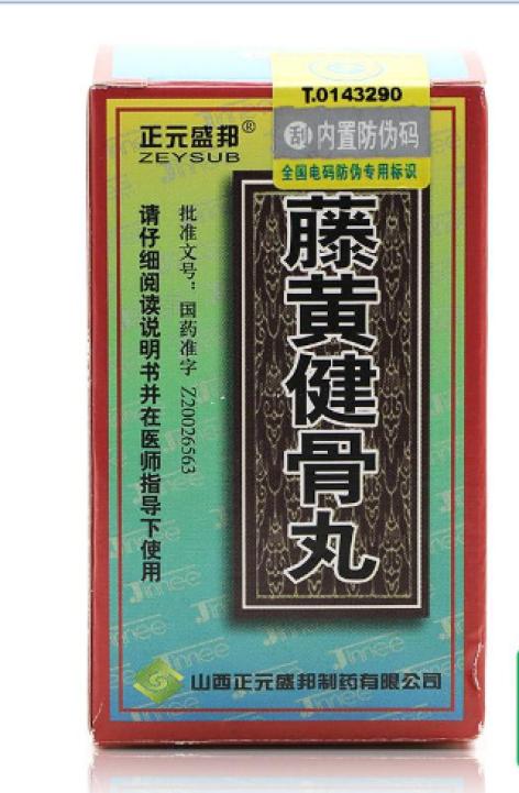 藤黄健骨丸(正元盛邦)包装主图