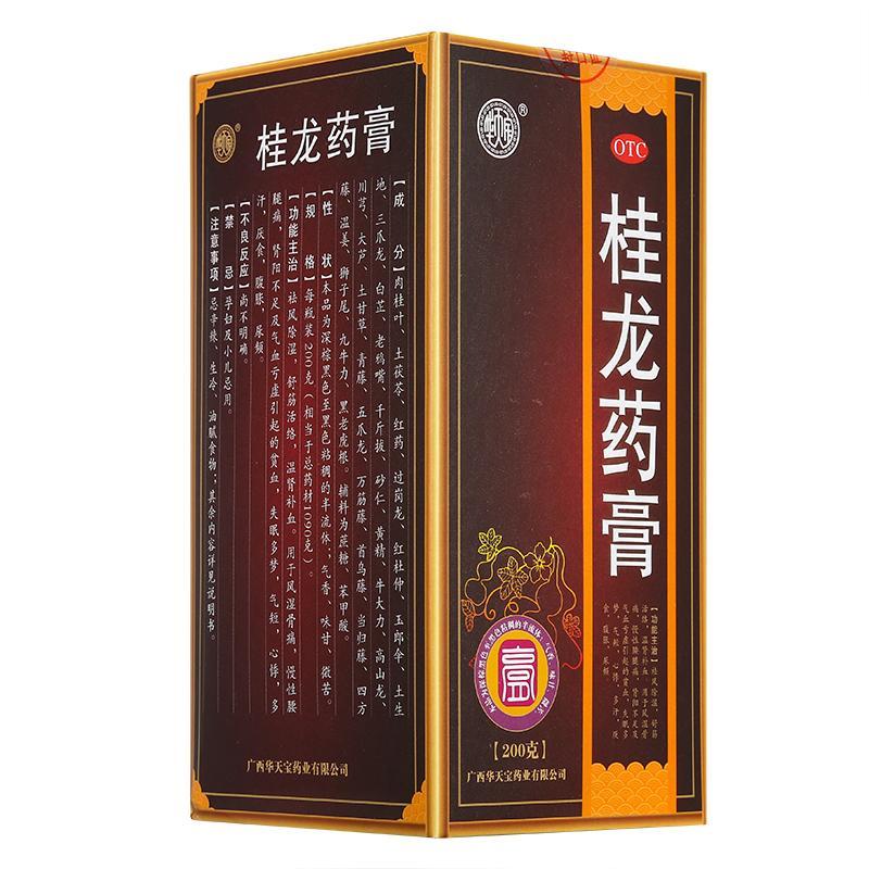 桂龙药膏(华天宝)
