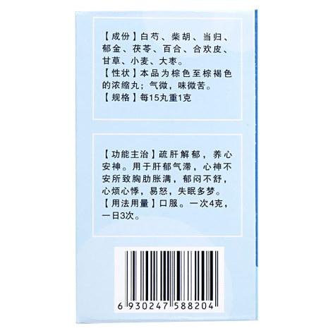 解郁丸(康祺)包装侧面图3